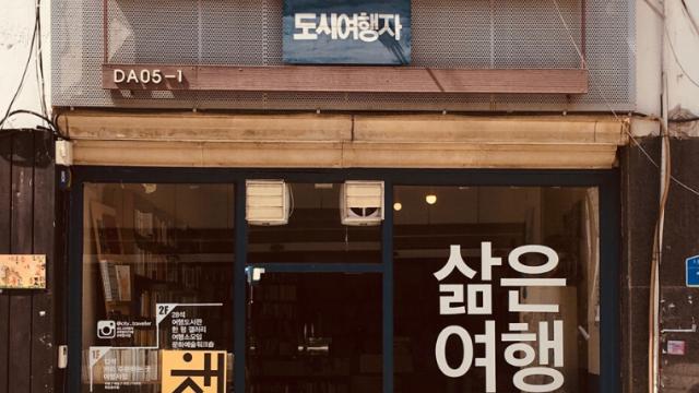 韓国のお店