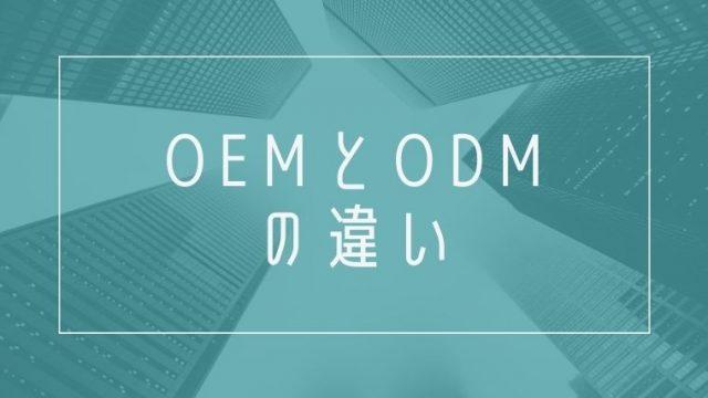 OEMとODMの違い